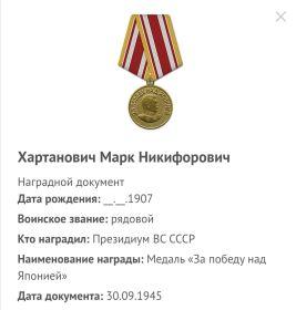 """Медаль """"За Победу над Японией """""""