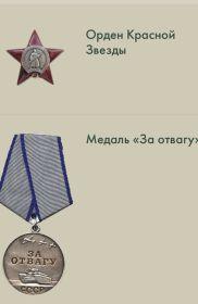 Красная звезда, медаль за отвагу