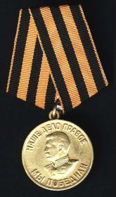 """Медаль  """"За победу над Германией в Великой Отечественной войне 1941-1945 г."""""""