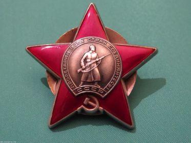 Отден Красной Звезды