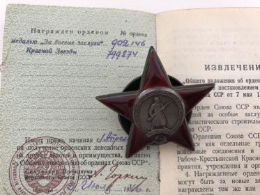 """Медаль """"За боевые заслуги"""" Красная звезда"""
