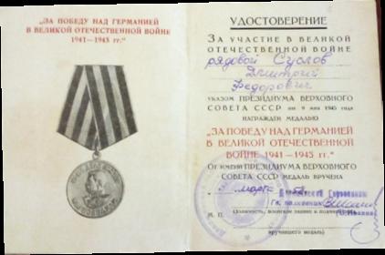 """медаль  """"За победу на Германией в Великой Отечественной войне"""""""