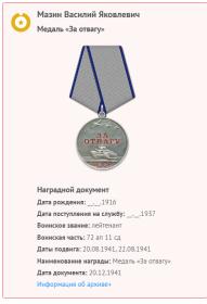 """медаль """"За отвагу"""", орден """"Красного Знамени"""", орден """"Отечественной войны"""" 1 ст."""