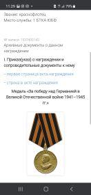 """Медаль """" За победу над Германией в великой отечественной войне 1941-1945гг"""""""