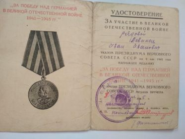За победу над Германией в Великой Отечественной войне 1941 - 1945 г.г.