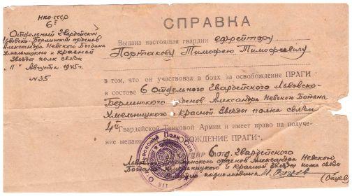 """Справка на медаль """"За освобождение Праги"""""""