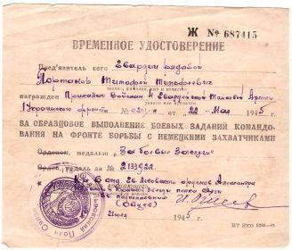 """Удостоверение на медаль """"За боевые заслуги"""""""