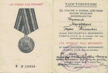 """Медаль """"ЗА ПОБЕДУ НАД ЯПОНИЕЙ"""