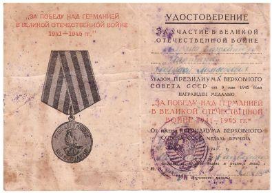 """Удостоверение на медаль """"За победу над Германией в Великой Отечественной войне 1941-1945 гг."""