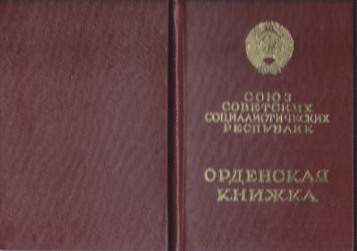 орден Знак Почёта