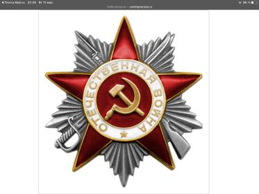 Орден Отечественной войны ll степени