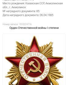 Орден Великой Отечественной Войны 1 мтепени