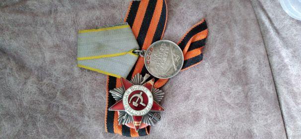 Орден отечественной войны, медалью за боевые заслуги.