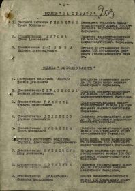 Медаль «За отвагу», Орден Красной Звезды