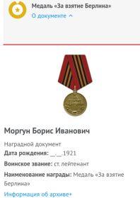 """Медаль """" За взятие Берлина""""."""