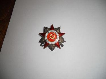 Орден Красной звезды II степени