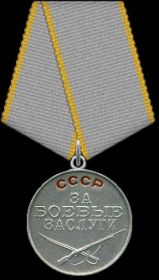 Медаль «За боевые заслуги» 16.01.1943