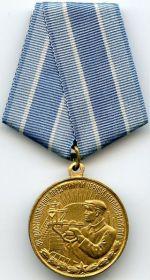 медаль «За восстановление предприятий чёрной металлургии юга»