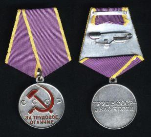 медаль «За трудовое отличие»