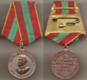 медаль За доблестный труд в ВОВ 1941-1945гг.