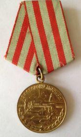 "Медаль: ""За оборону Москвы"""