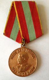 """Медаль: """"За доблестный труд в Великой Отечественной войне 1941-1945гг"""""""