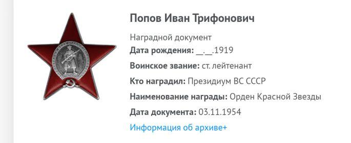 Юбилейный орден Отечественной войны 1 степени
