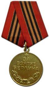 """медаль""""За взятие Берлина"""""""