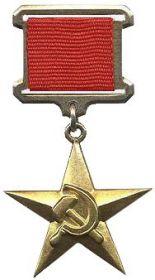 Звезда Героя социалистического труда (СССР)
