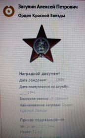 Орден Красной Звезды 27.7.1944