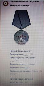 Медаль За Отвагу 10.06.1945