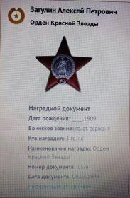 Орден красной звезды 09.03.1944