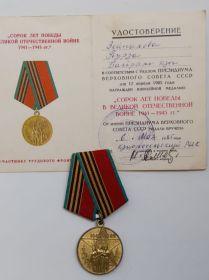 """Медаль """" Сорок лет Победы в Великой Отечественной войне 1941 - 1945 гг."""""""