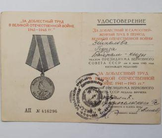 """Медаль """" За доблестный труд в Великой Отечественной войне 1941 - 1945 гг."""""""