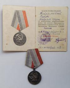 """Медаль """" Ветеран Труда """""""