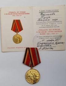 """Медаль """" Тридцать лет Победы в Великой Отечественной войне 1941 - 1945 гг."""""""