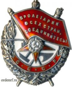 "Орден ""Красного Знамени"""