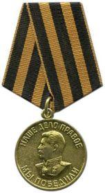 "Медаль ""За победу над Германией..."""