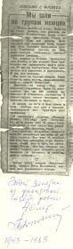 vyrezka_iz_gazety_2.jpg