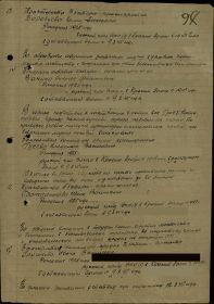 other-soldiers-files/prikaz_o_nagrazhdenii_za_boevye_zaslugi.jpg