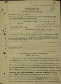 other-soldiers-files/nagradnoy_list_na_geroya_sovetskogo_soyuza.jpg
