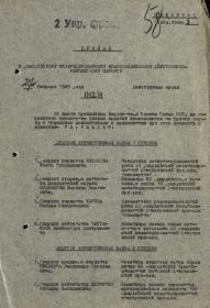 other-soldiers-files/harlov_prikaz_12n.png