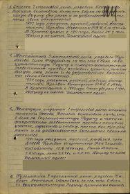 other-soldiers-files/prikaz_o_nagrazhdenii_deda2_0.jpg