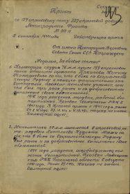 other-soldiers-files/prikaz_o_nagrazhdenii_deda1_0.jpg