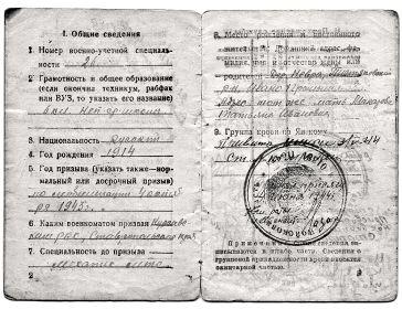 other-soldiers-files/krasnoarmeyskaya_knizhka_2-3_str.jpg
