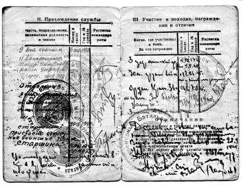 other-soldiers-files/armeyskaya_knizhka_4-5_str.jpg