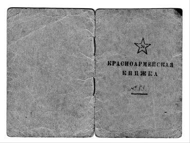 other-soldiers-files/scan0003-gotova_krasnoarmeyskaya_knizhka.jpg