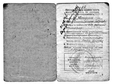 other-soldiers-files/scan0004-gotovo_armeyskaya_knizhka_1_str.jpg