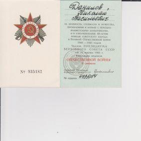 other-soldiers-files/danilova_nv_udostoverenie_k_znaku_013.jpg