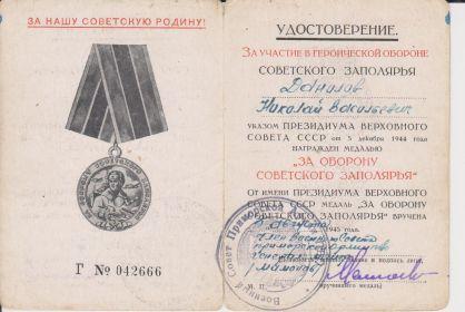 other-soldiers-files/danilova_nv_udostoverenie_k_znaku_005.jpg